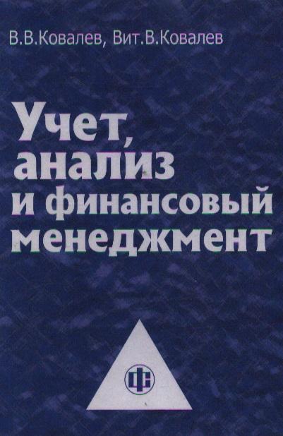 Ковалев В.: Учет анализ и финансовый менеджмент