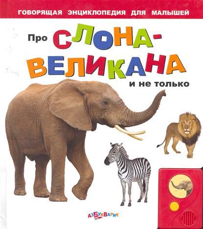 Про слона-великана и не только
