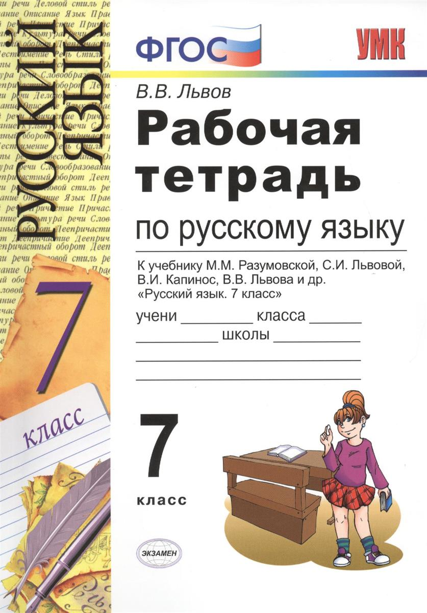 Гдз по русскому языку 6 класс рабочая тетрадь шапиро фгос