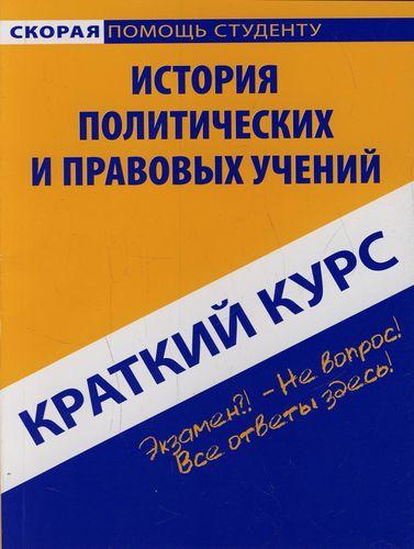 Краткий курс по истории политических и правовых учений