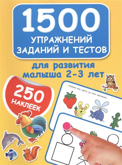 Дмитриева В. 1500 упражнений, заданий и тестов для развития малыша 2-3 лет дмитриева в 250 наклеек большая книга заданий и упражнений для малышей 2 3 лет