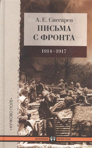 Снесарев А. Письма с фронта: 1914-1917