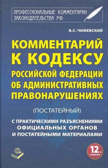 Комм. к  КоАП РФ