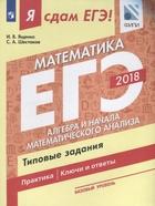 ЕГЭ 2018. Математика. Алгебра и начала математического анализа. Типовые задания. Базовый уровень. Часть 2