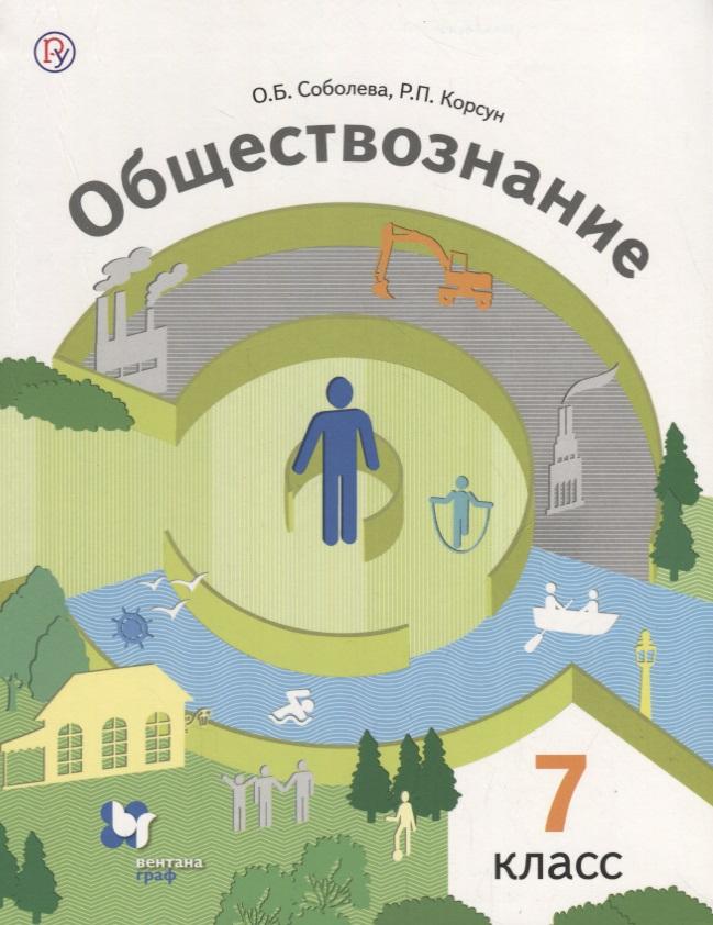 Соболева О., Корсун Р. Обществознание. Человек в обществе. 7 класс. Учебник