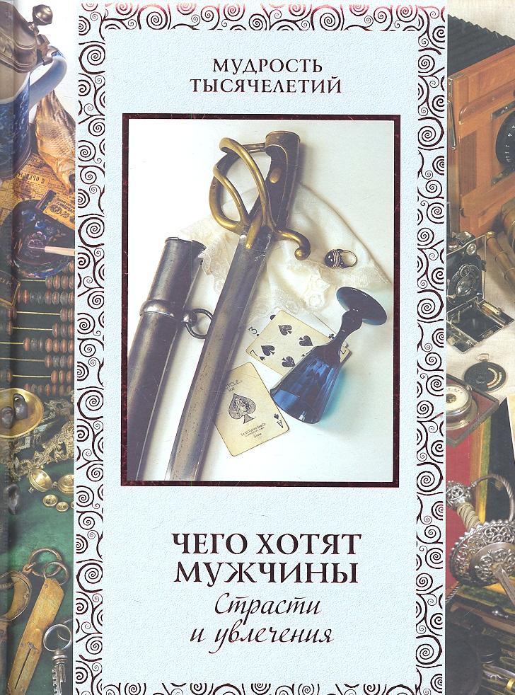 Кожевников А., Линдберг Т. Чего хотят мужчины Страсти и увлечения ISBN: 9785373046268 цена 2017