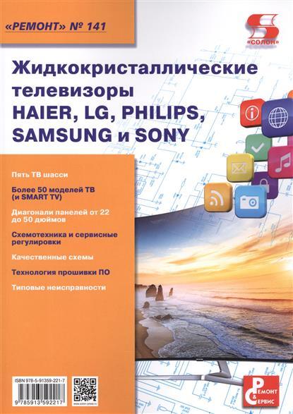 Жидкокристаллические телевизоры Haier, LG, Philips, Samsung и Sony. Приложение к журналу