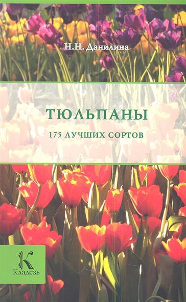 Данилина Н. Тюльпаны
