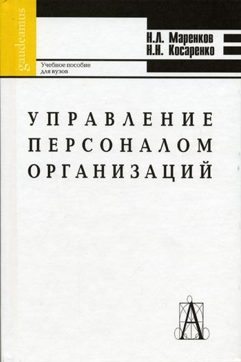 Маренков Н. Управление персоналом организаций ISBN: 5902358418