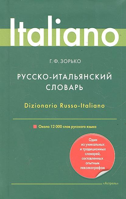 Зорько Г. Русско-итальянский словарь зорько г ф итальянско русский словарь