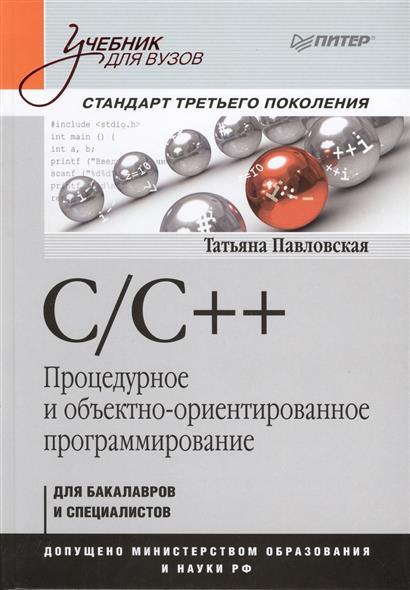 Павловская Т. С/С++. Процедурное и объективно-ориентированное программирование. Учебник для вузов рихтер д winrt программирование на c для профессионалов