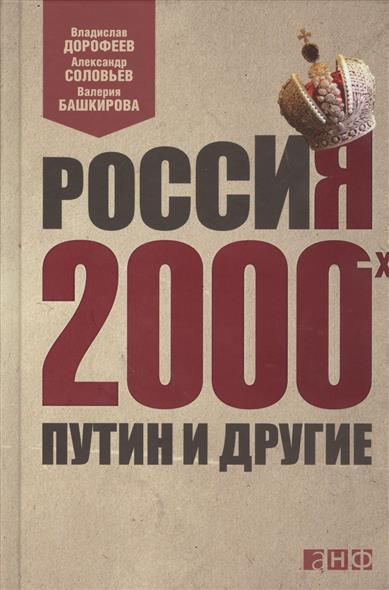 Дорофеев В., Соловьев А., Башкирова В. Россия 2000-х. Путин и другие