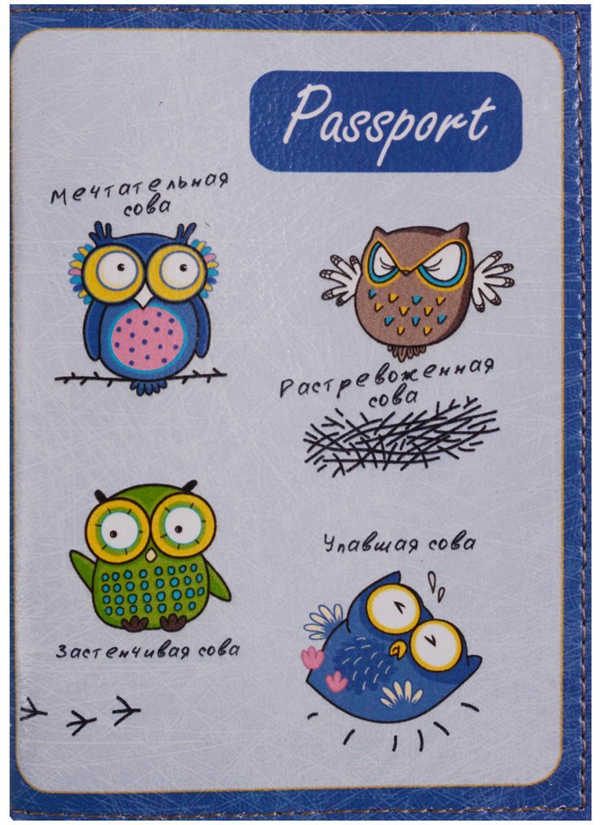 Обложка для паспорта Совуньи на фиолетовом фоне (кожа) (ПВХ бокс)