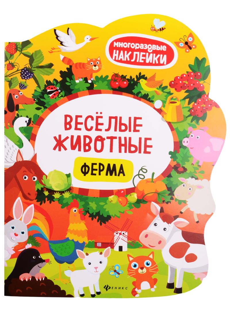 Костомарова Е ред Веселые животные Ферма Книжка с наклейками