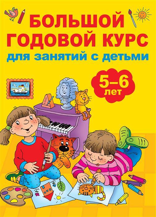 Дмитриева В. Большой годовой курс для занятий с детьми 5-6 лет малышкина м большой годовой курс для занятий с детьми 2 3 лет