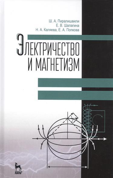все цены на Пиралишвили Ш., Шалагина Е., Каляева Н. Электричество и магнетизм онлайн