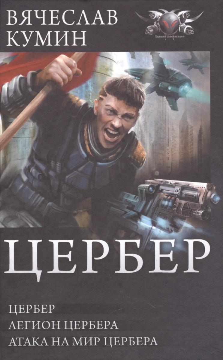 Кумин В. Цербер вячеслав кумин цербер