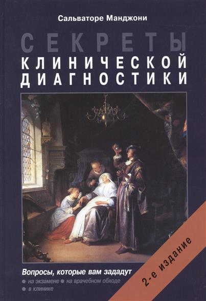 Секреты клинической диагностики. 2-е издание