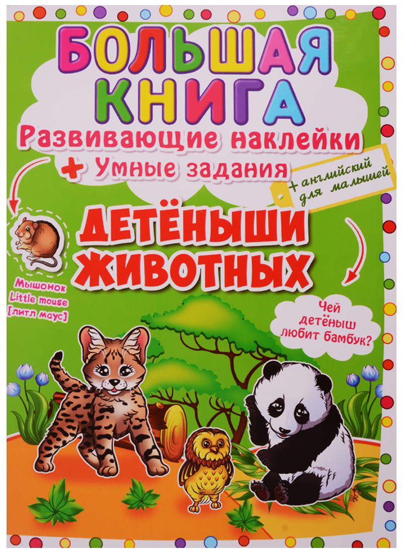 Корнева Л. (худ.) Большая книга. Развивающие наклейки + Умные задания. Детеныши животных (+английский для малышей) детеныши животных наклейки