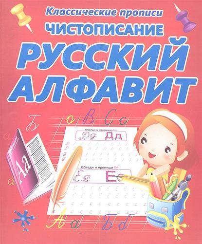 Чистописание. Русский алфавит