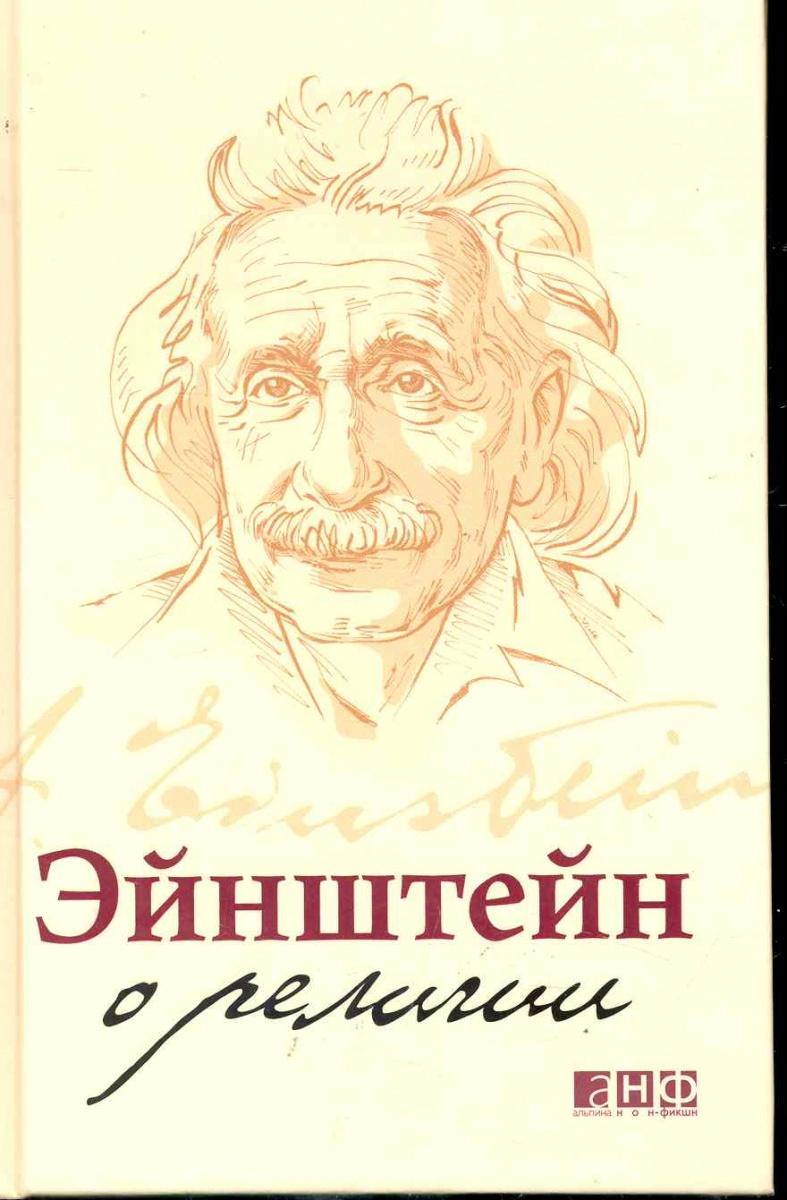Эйнштейн А. Эйнштейн о религии