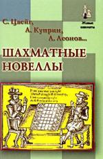 Цвейг С., Куприн А., Леонов Л. Шахматные новеллы а и куприн резеда