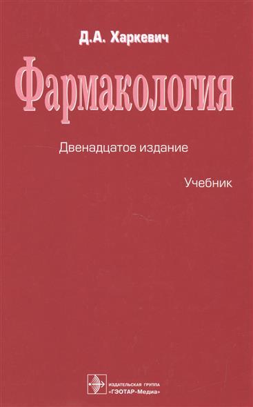 Харкевич Д. Фармакология. Учебник д а харкевич фармакология с общей рецептурой учебник