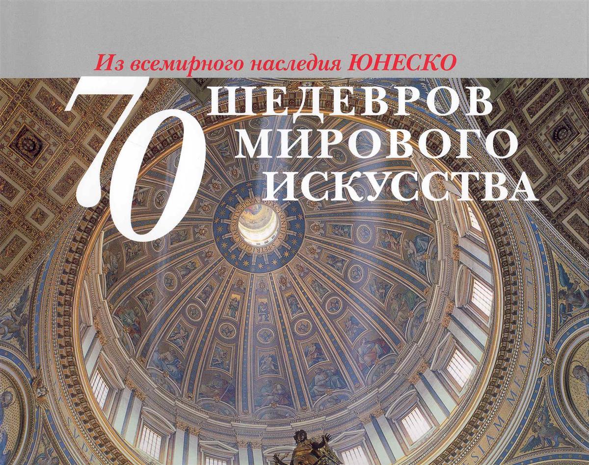 Подпятников А. (пер). 70 шедевров мирового искусства адамчик м в 500 шедевров мирового искусства
