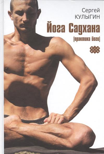 Йога Садхана (практика йоги)
