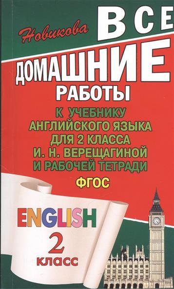 Все домашние работы к учебнику Английского языка для 2 класса И.Н. Верещагиной и рабочей тетради. ФГОС