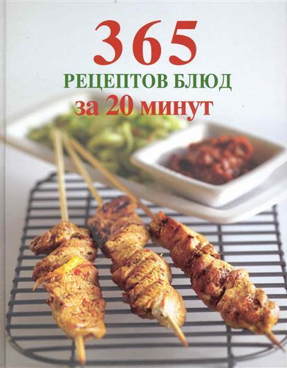 365 рецептов блюд за 20 минут 365 рецептов готовим вкусную рыбу
