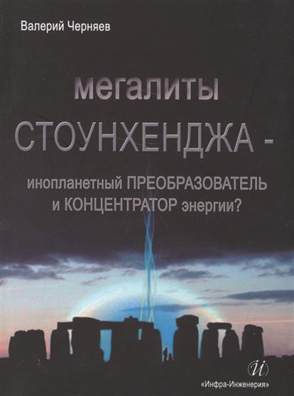 Мегалиты Стоунхенджа - инопланетный преобразователь и концентратор энергии?