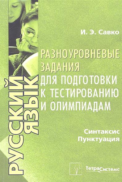 Русский язык. Синтаксис, пунктуация. Разноуровневые задания для подготовки к тестированию и олимпиадам