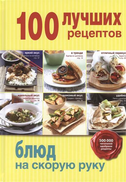 Братушева А. (ред.) 100 лучших рецептов блюд на скорую руку