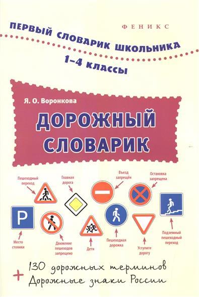 Воронкова Я. Дорожный словарик. 1-4 классы. 130 дорожных терминов + Дорожные знаки России дорожный словарик 1 4 классы