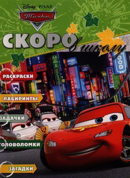 """Пименова Т. (ред.) Раскраска """"Скоро в школу"""" № РШ 1212 (Тачки)"""