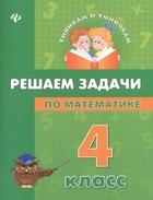 Решаем задачи по математике. 4 класс