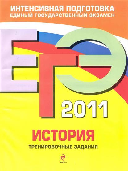 ЕГЭ 2011 История Тренир. задания