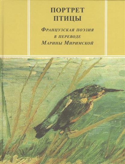Портреты птиц. Французская поэзия в переводе Марины Миримской