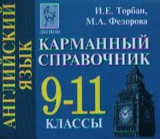 Английский язык. Карманный справочник. 9-11 классы