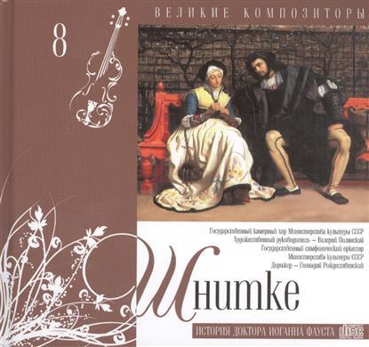 Великие композиторы. Шнитке. История доктора Иоганна Фауста (+CD)