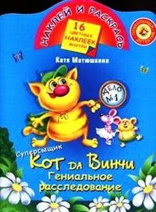 Матюшкина К. КН Наклей и раскрась Суперсыщик Кот да Винчи Гениальное расследование