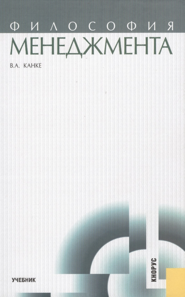 Канке В. Философия менеджмента. Учебник губин в философия учебник