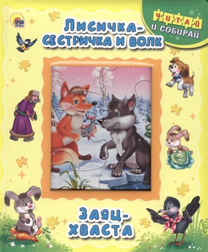 Лисичка-сестричка и волк. Заяц-хваста. Русские народные сказки