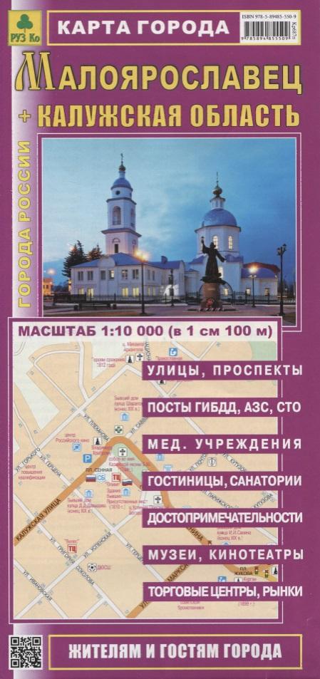 Малоярославец + Калужская область. Карта города. Жителям и гостям города (1:10 000) (в 1 см 100 м)