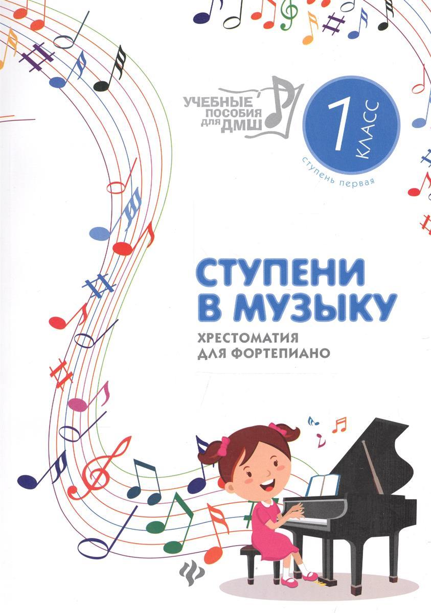 Ступени в музыку. Хрестоматия для фортепиано. 1 класс ДМШ и ДШИ. Ступень первая. Учебно-методическое пособие