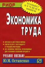 Остапенко Ю. Экономика труда Учеб. пос. ермошина г п поздняков в я региональная экономика учеб пос