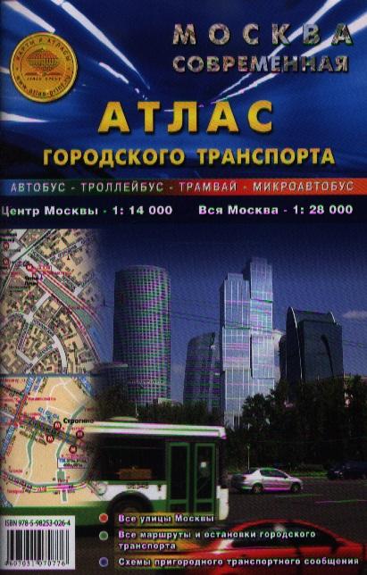 Москва современная Атлас городского транспорта