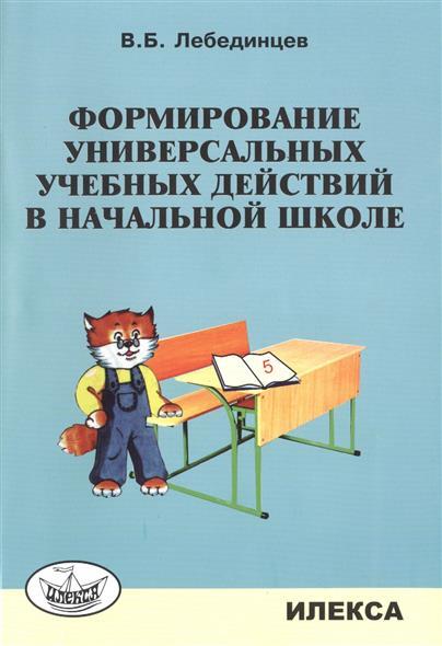 Формирование универсальных учебных действий в начальной школе