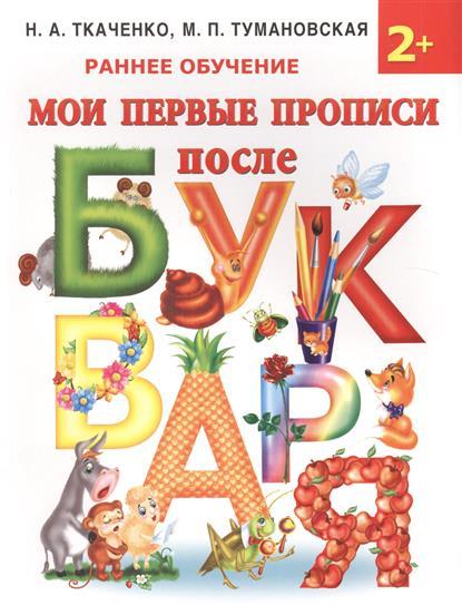 Ткаченко Н., Тумановская М. Мои первые прописи после букваря